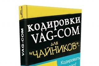 VAG-COM для моего турана. Какой купить?-wpf8ag.jpg