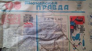 """Дела давно минувших лет""-20160101_105833.jpg"