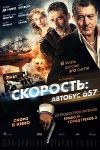 Название: 1445226938_skorostavtobus.jpg Просмотров: 163  Размер: 21.3 Кб