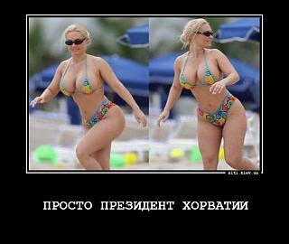 Повышатель настроения-president_horvatia.jpg