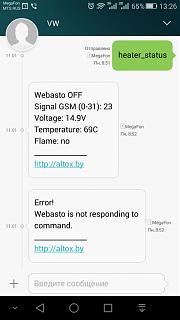 Фотоотчет. Переделка догревателя webasto в предпусковик с применением ALTOX-screenshot_2016-01-21-13-26-16.jpg
