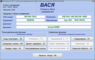 Настройки и адаптация телефона-vasya-diagnost-telefon.png