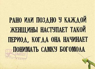 Афоризмы дня-ptvujwgf-uy.jpg