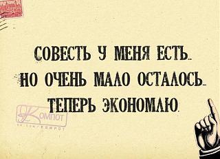 Афоризмы дня-kgkchabr68k.jpg
