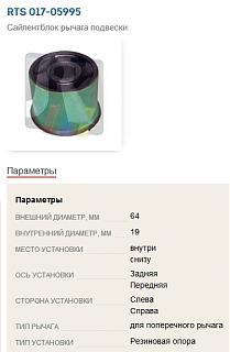 Замена передних сайлентблоков-2016-05-30_225948.jpg