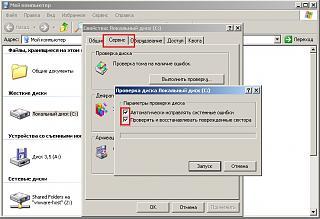 Постараюсь ответить на все ваши компьютерные или около компьютерные вопросы ...-error_disc.jpg
