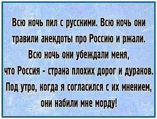 Повышатель настроения-russkie.jpg