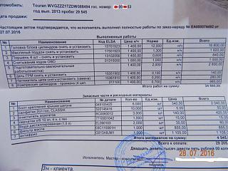Дергания и потери тяги 1.4TSI-nakladnaya7.jpg