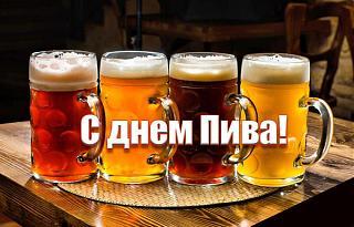 Пиво-den_piva.jpg