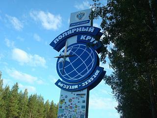 Путешествия членов клуба-8polkr.jpg