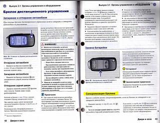 Как поменять батарейку в брелоке?-touran-sinhronizaciya-klyucha-2007.jpg