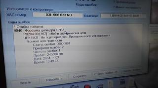 Расшифровка Кодов, Неисправностей, Ошибок.-dsc_0016.jpg