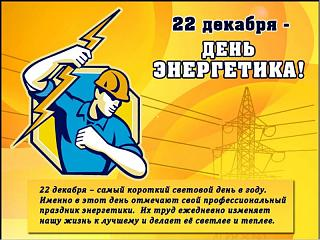 С Днём Энергетика-img1.jpg