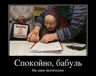 Политика-demotivator-0025.jpg