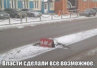 Ямы на дорогах-image11.jpg
