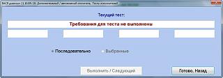 Webasto (неисправности)-2011-12-20_184708.png