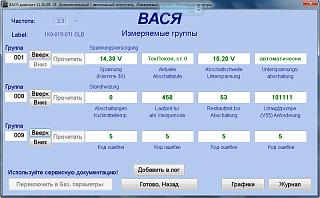 Webasto (неисправности)-2011-12-20_183835.png