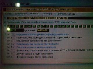 CAN адаптер: настройки, опции-03012012365.jpg