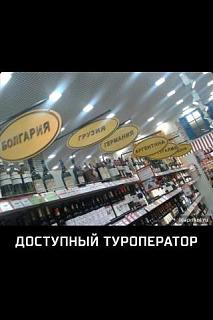 Клуб желающих переехать-turoperator.jpg
