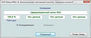Webasto (неисправности)-2012-01-27_170556.jpg