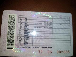 Замена водительского удостоверения.-img_20180120_111922.jpg