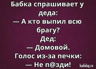 Повышатель настроения-kto-vypil-vsyu-bragu.jpg